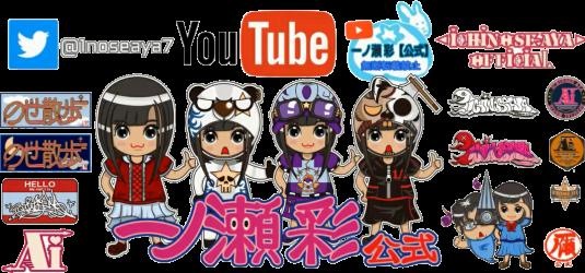 一ノ瀬彩 Official web